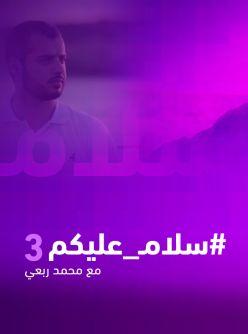 3 #سلام_عليكم