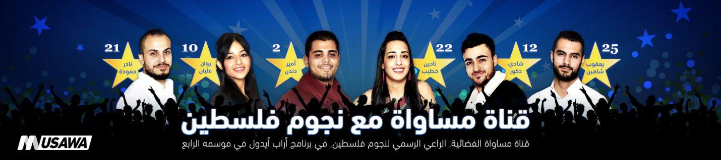 قناة مساواة الفضائية الراعي الاعلامي الرسمي لنجوم فلسطين في برنامج #اراب_ايدول الموسم الرابع