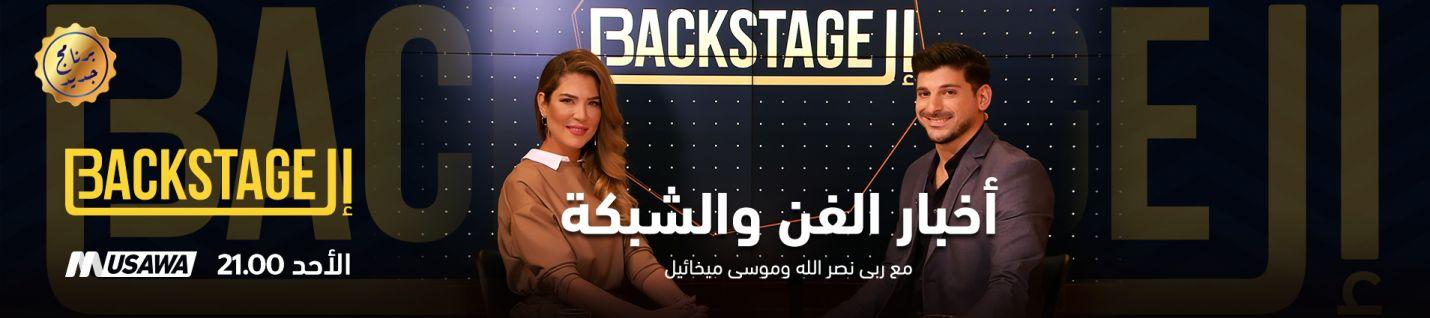 الbackstage