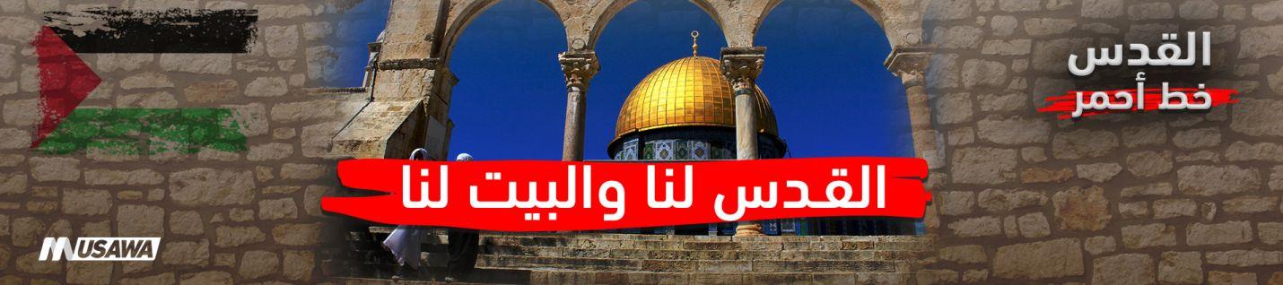 #لا_دولة_بدون_القدس