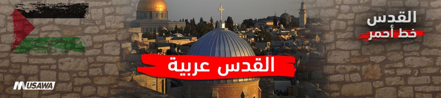 #القدس_عربية