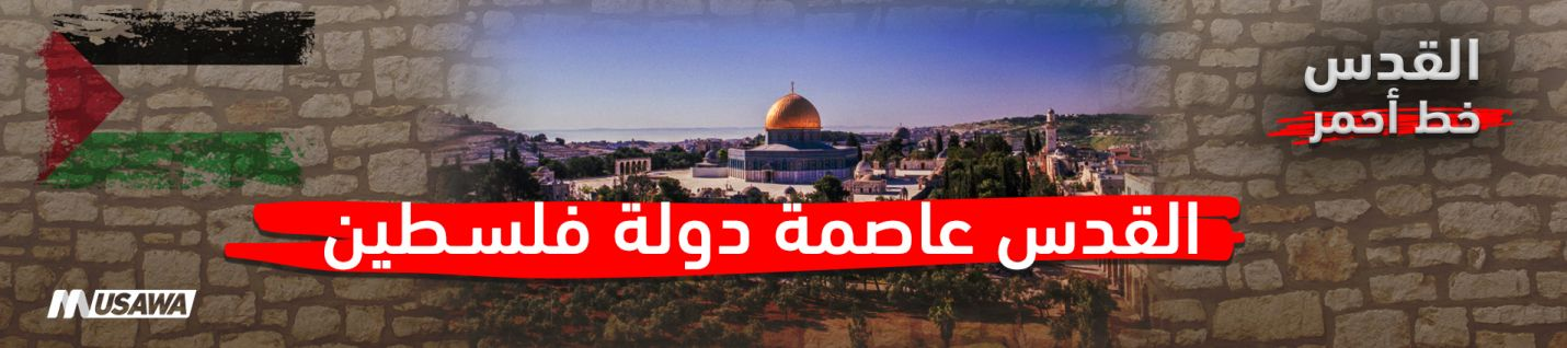 #القدس_عاصمة_دولة_فلسطين