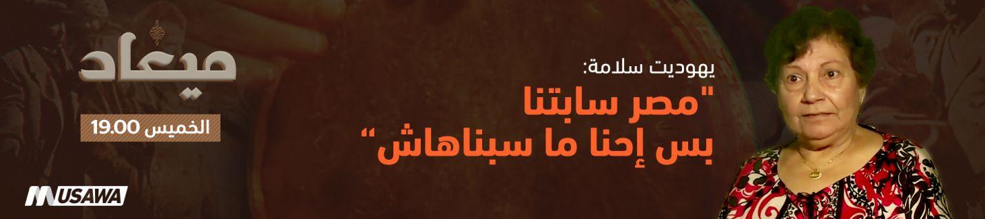 مصر سابتنا