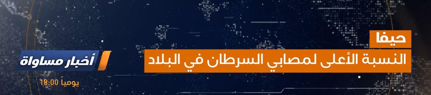 حيفا: النسبة الأعلى لمصابي السرطان في البلاد