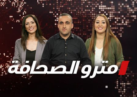 مترو الصحافة