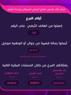 مركز خالد الحسن لعلاج أمراض السرطان وزراعة النخاع