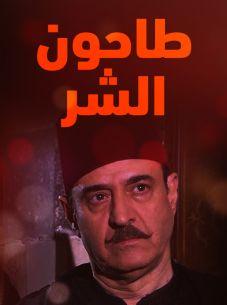 مسلسل طاحون الشر