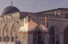 الفقرة الدينية - رمضان 2018
