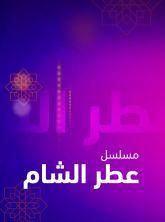 مسلسل عطر الشام