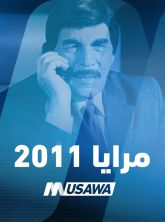 مسلسل مرايا 2011