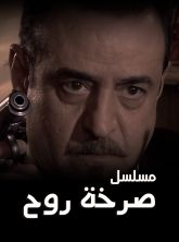 مسلسل صرخة روح