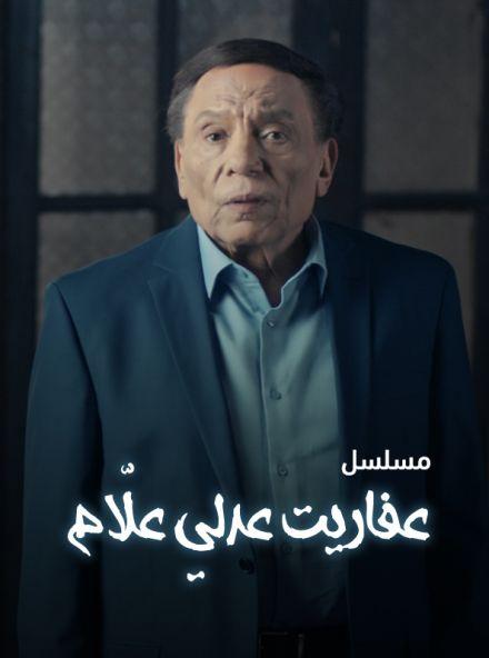 مسلسل عفاريت عدلي علام