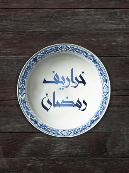 خراريف رمضان