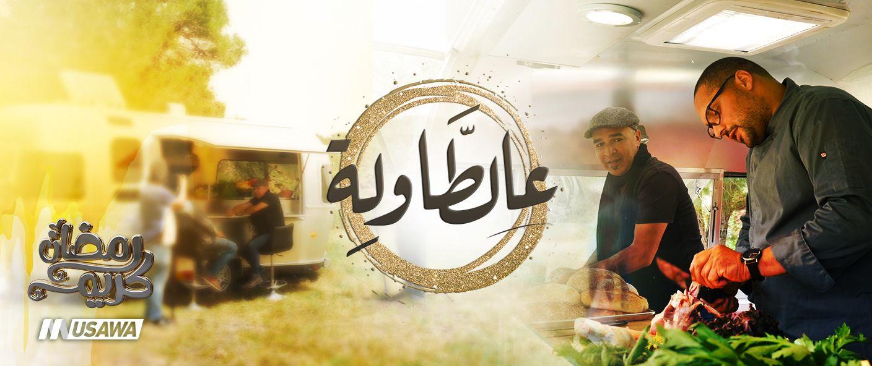 عالطاولة - رمضان ٢٠١٨