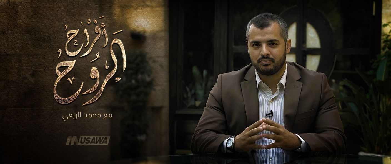 افراح الروح مع محمد ربعي