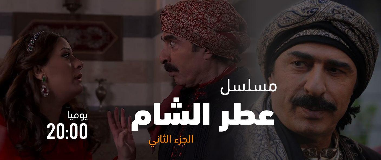 عطر الشام 2