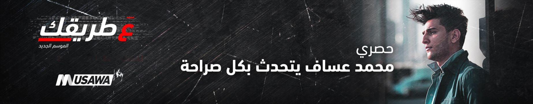 محمد عساف يتحدث بكل صراحة