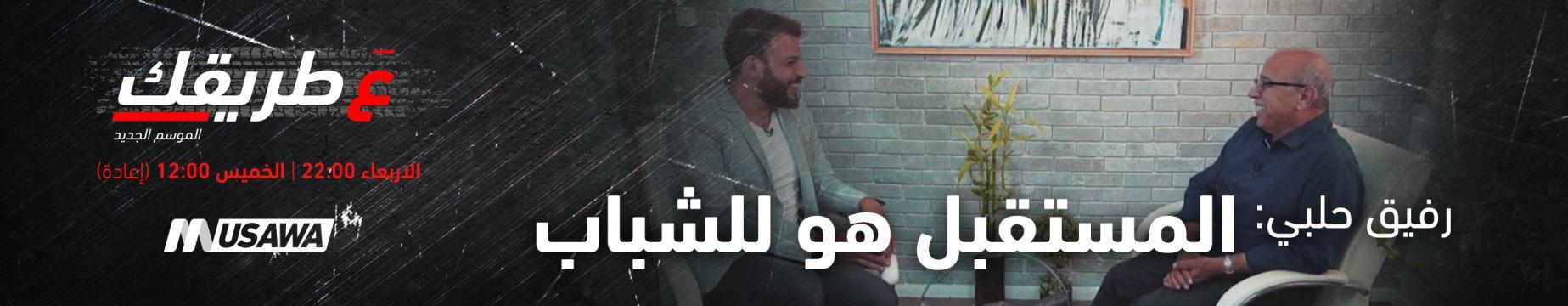 رفيق حلبي: المستقبل هو للشباب