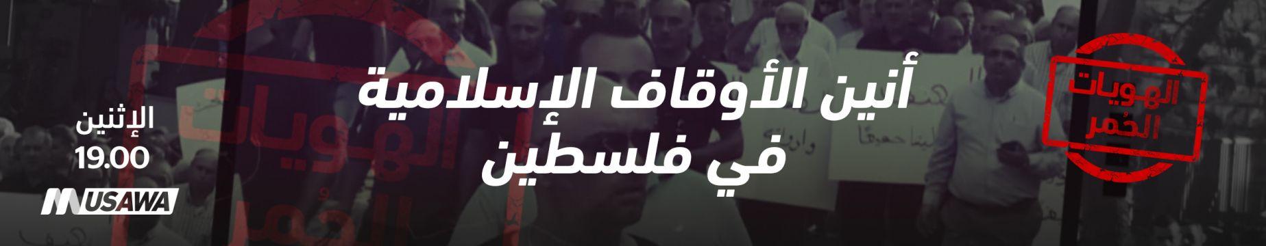 انين الأوقاف الاسلامية