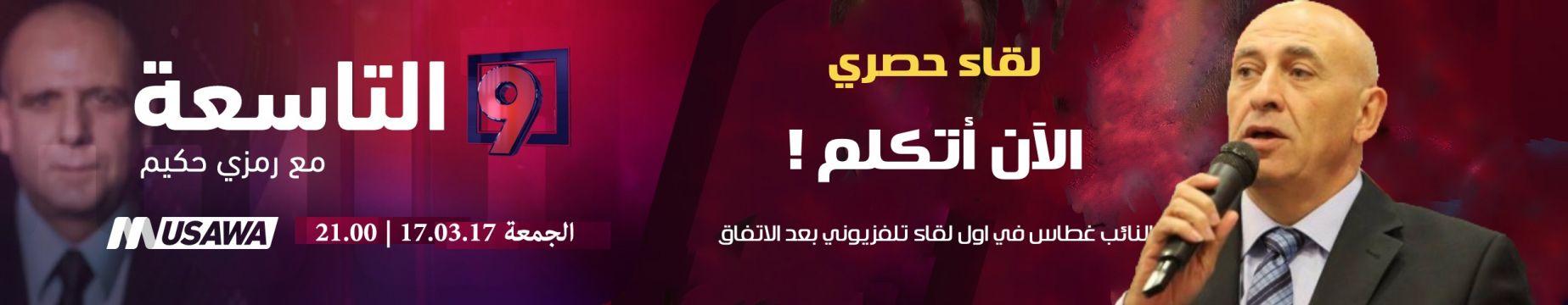 النائب باسل غطاس في لقاء حصري