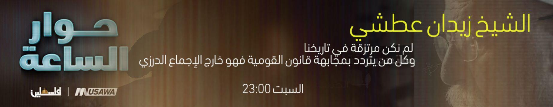 الشيخ زيدان عطشي