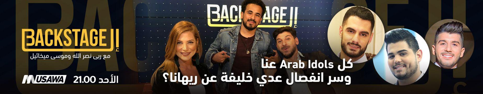 كل Arab Idols  عنا