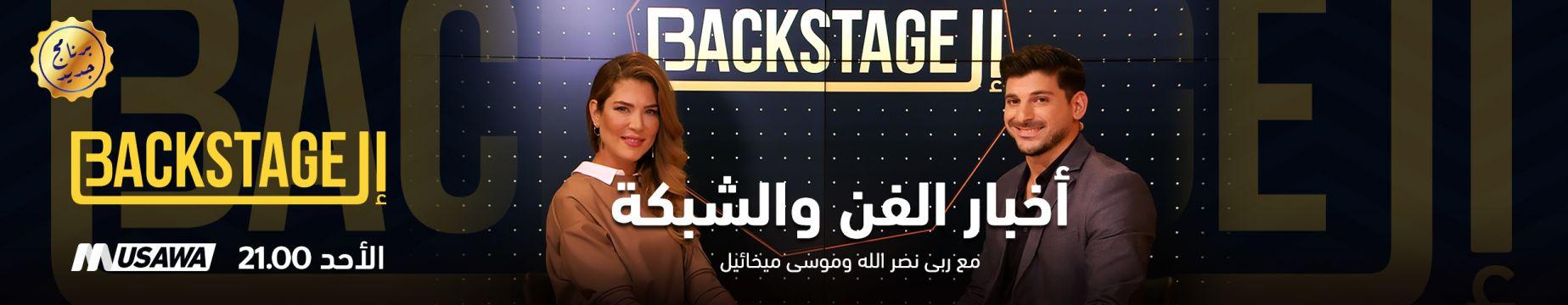 Backstageال