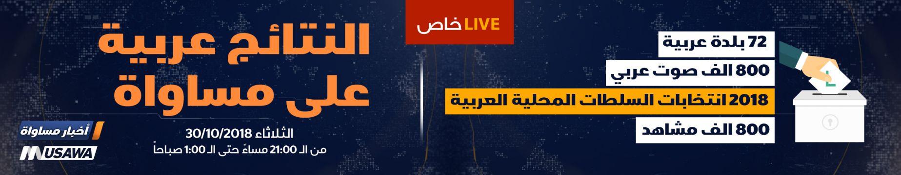 النتائج عربية