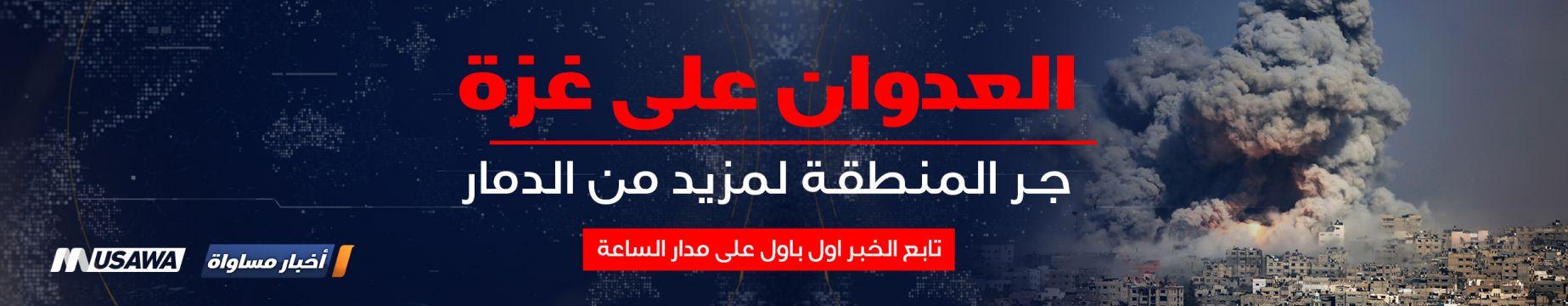 #العدوان_على_غزة