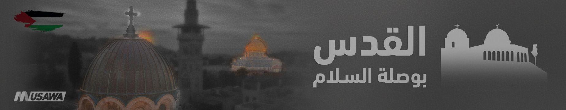القدس بوصلة السلام