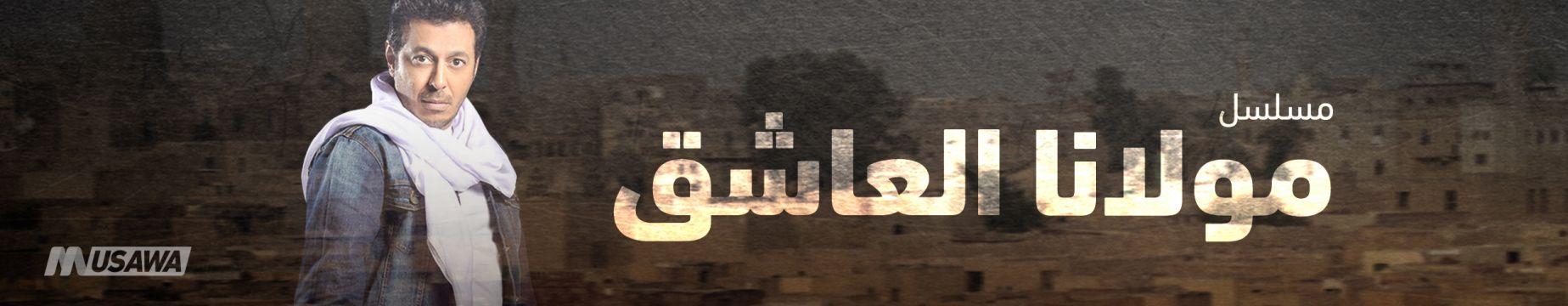 مولانا العاشق