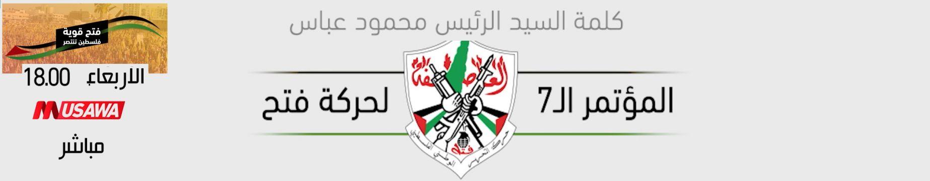 المؤتمر السابع لحركة فتح