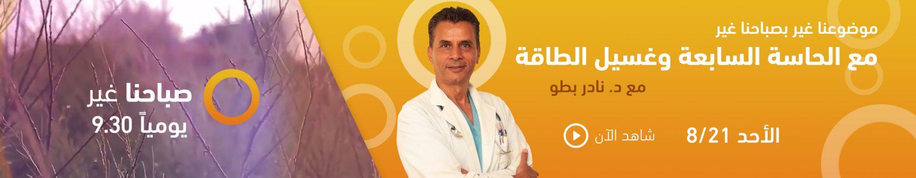 لحاسة السابعة وغسيل الطاقة  مع د. نادر بطو