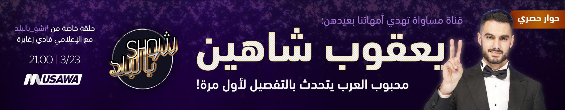 يعقوب شاهين، محبوب العرب يتحدث بالتفصيل لاول مرة