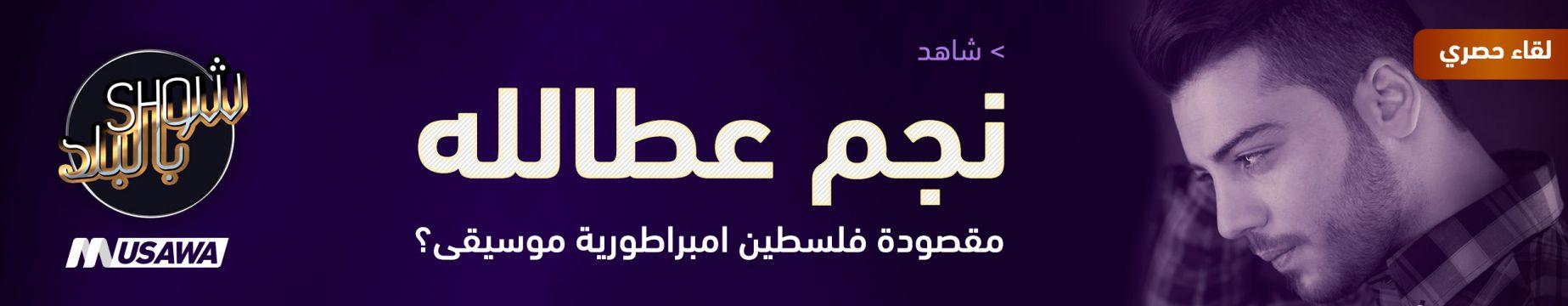 نجم عطالله لقاء حصري