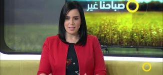 العالم يحتفل مع فلسطين - جورج قنواتي  ( مدير راديو بيت لحم 2000) -  صباحنا غير - 24-2-2017 - قناة مساواة