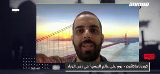 كوروناهاكاثون - زوم على عالم البرمجة في زمن الوباء،ربيع زيود،المحتوى في رمضان،الحلقة 4
