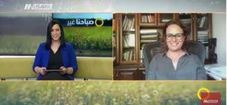 المجتمع العربي والفروقات الصحية - د. نهاية داوود - صباحنا غير- 19.9.2017 - مساواة