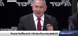 نتنياهو يعد ببناء وحدات استيطانية جديدة،اخبار مساواة ،25.12.19،مساواة