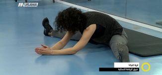 تقرير -  فريق الرياضة النسائية في كفركنا - وجدي عودة ،صباحنا غير،  14.1.2018 ، مساواة