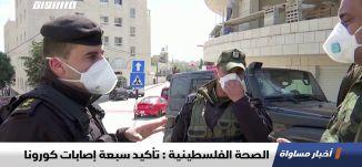 الصحة الفلسطينية : تأكيد سبعة اصابات كورونا، تقرير،اخبار مساواة،05.03.2020،قناة مساواة