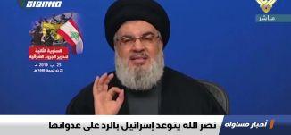 نصر الله يتوعد إسرائيل بالرد على عدوانها ،اخبار مساواة 26.08.2019، قناة مساواة