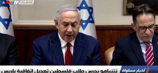 نتنياهو يدرس طلب فلسطين تعديل اتفاقية باريس،اخبار مساواة،23.12.2018، مساواة
