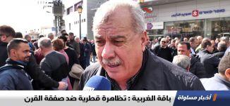 باقة الغربية:  تظاهرة قطرية ضد صفقة القرن ، تقرير،اخبار مساواة،01.02.2020،قناة مساواة