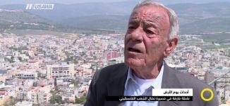 تقرير - يوم الأرض نقطة فارقة في نضال الشعب الفلسطيني - مجد دانيال -  صباحنا غير- 30-3-2017 - مساواة