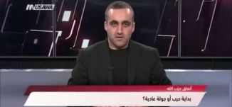 """بي بي سي : السترات الصفراء والتوترات الأمنية في فرنسا""""،الكاملة،04-12-2018،قناة مساواة الفضائية"""