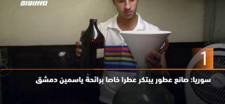 ب 60 ثانية-  سوريا: صانع عطور يبتكر عطرا خاصا برائحة ياسمين دمشق . 04.07.2019