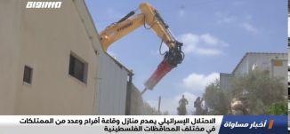 الاحتلال الإسرائيلي يهدم منازل وقاعة أفراح وعدد من الممتلكات في مختلف المحافظات الفلسطينية،اخبار23.9
