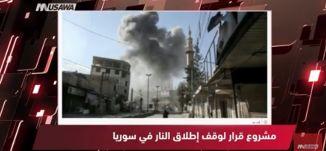 بي بي سي : مشروع قرار بمجلس الأمن الدولي لوقف إطلاق النار في سوريا- الكاملة،مترو الصحافة، 22.2.2018