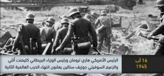 1945 اعلان انتهاء الحرب العالمية الثانية -ذاكرة في التاريخ-16.08.2019